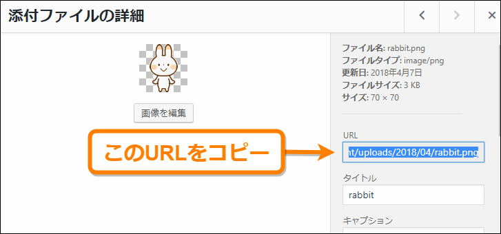 「URL」に表示されている画像URLをコピー