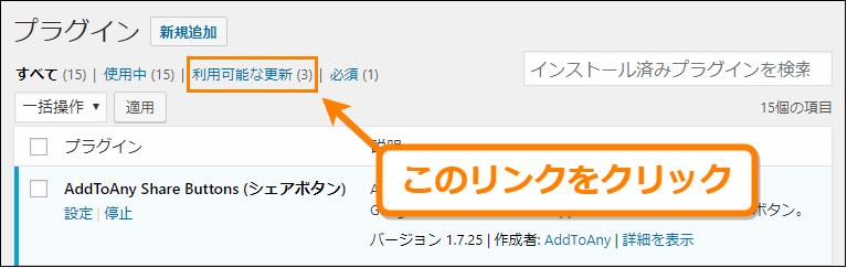 プラグイン一覧から「利用可能な更新」をクリック