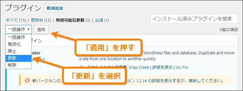 「更新」を選び、「適用」ボタンをクリックするとプラグインの更新が始まる