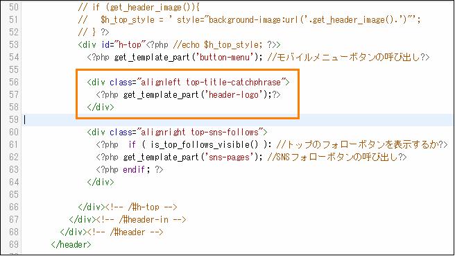 まずsimplicityの header.php からヘッダーロゴ表示を行っている部分を見つける