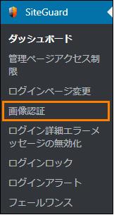 SiteGuard WP Plugin - メニューから「SiteGuard」ー>「画像認証」をクリック