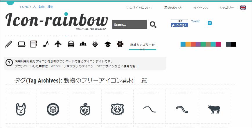 Icon-rainbowのトップページ