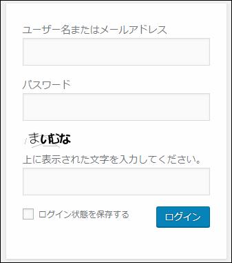 SiteGuard WP Pluginで表示されたログイン画面の画像認証