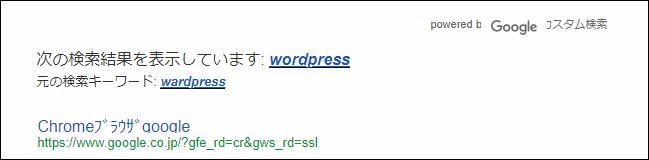 カスタム検索エンジンで間違ったキーワードで検索すると自動で正しいものに補完される