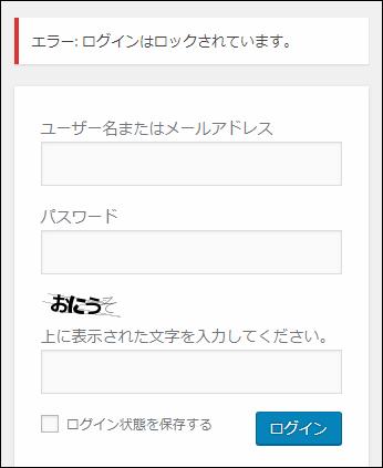 SiteGuard WP PluginによってログインロックされたWordPressのログイン画面