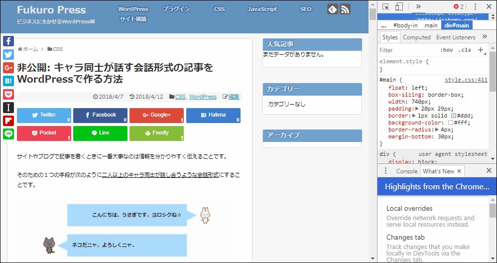 ChromeでCtrl + Shift + Iキーを同時押ししてデベロッパーツールを開いたときの様子