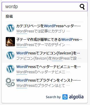 Search by Algolia でのサジェスト表示の例