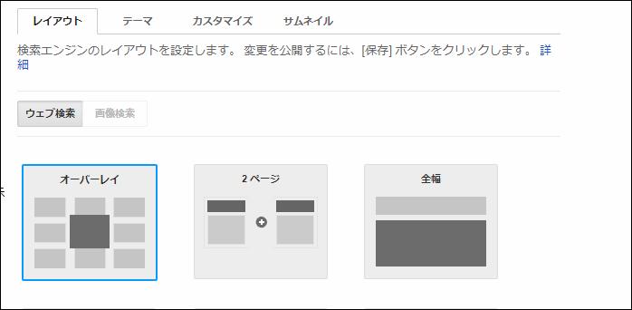 カスタム検索エンジンのレイアウトを設定する画面
