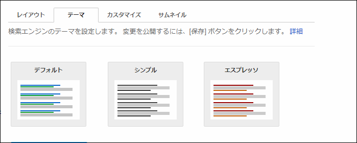カスタム検索エンジンのテーマ選択画面