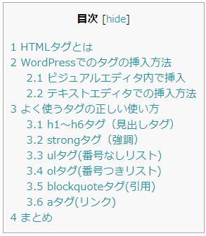 Table of Contents Plus で表示した目次の例