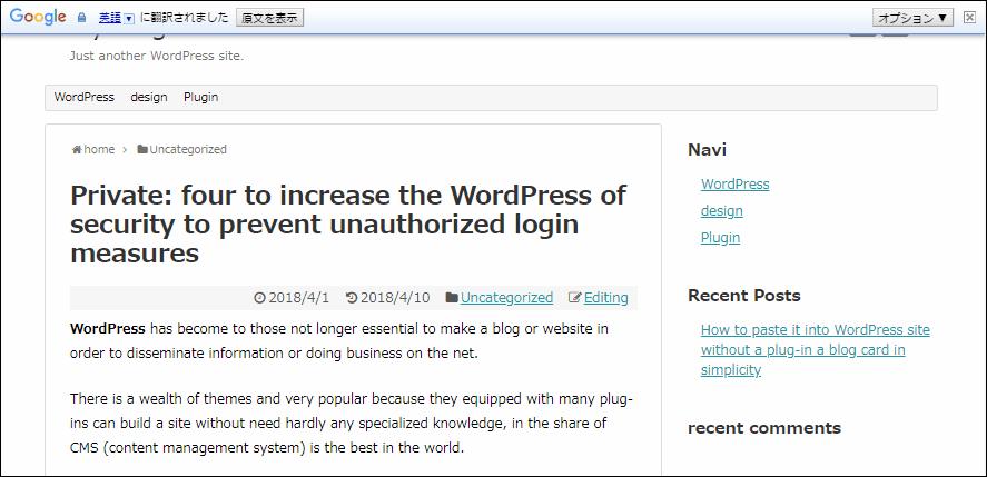 Google Language Translatorによって翻訳されたページの例