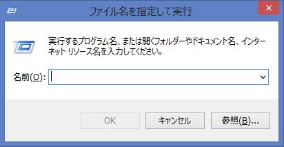 「Windowsキー + Rキー」を同時押しで「ファイル名を指定して実行」ダイアログを開く