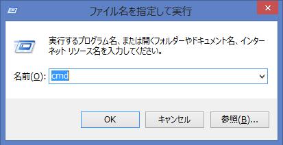 「ファイル名を指定して実行」ダイアログに「cmd」を入力
