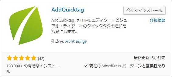 AddQuickTag - 投稿画面にクイックタグを追加できるプラグイン