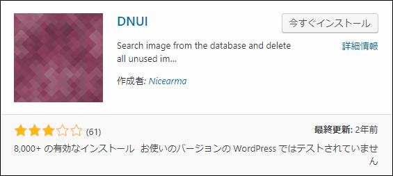 Delete not used image (DNUI) - 不要なサムネ画像などを一括で削除できる便利プラグイン