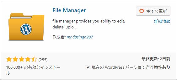 File Managerプラグインのインストール