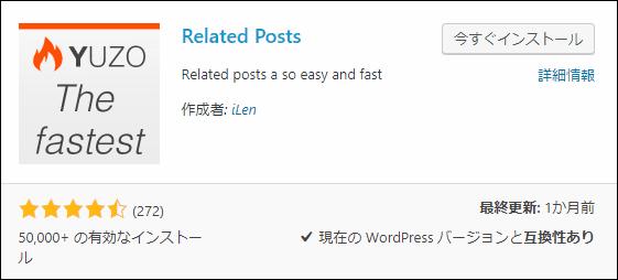プラグイン検索画面に表示されたRelated Postsプラグイン
