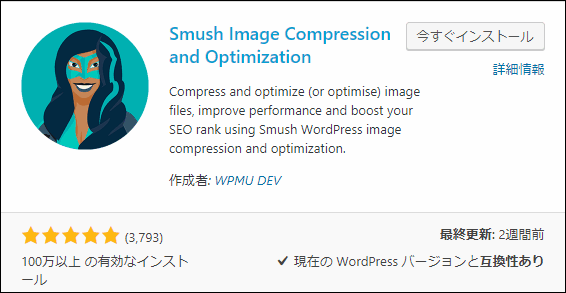 Smush Image Compression and Optimization プラグイン
