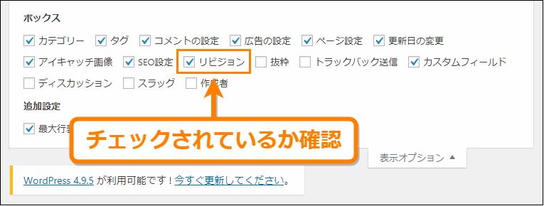 もしWordPressでリビジョンが表示されないなら表示オプションの「リビジョン」にチェックが入っているか確認する
