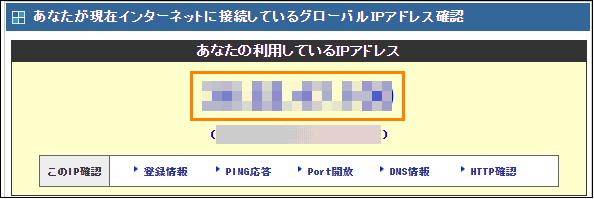 IPアドレスを調べるWebツールで自分のIPを表示している様子