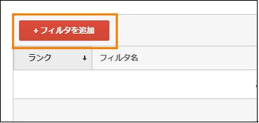 「フィルタを追加」ボタンをクリック
