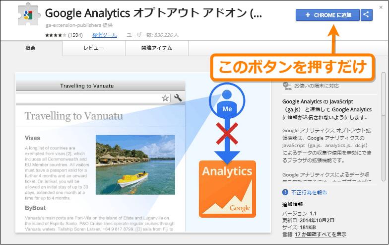 Google Analytics オプトアウト アドオンをChromeに追加