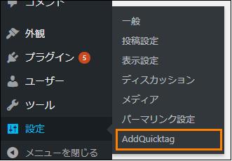 メニューから「設定」ー>「AddQuicktag」を開く