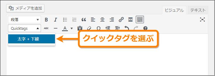 「Quicktags」というセレクトボックスがあるので、そこから自作したクイックタグが挿入可能