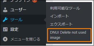 メニューから「設定」ー>「DNUI Delete not used image」を選んで開く