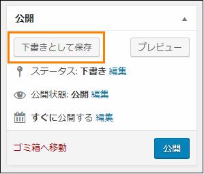 リビジョンを有効にするには必ず「下書きとして保存」ボタンを1回以上はクリックしないとダメ!