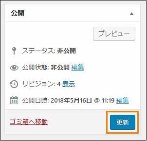 リビジョンを有効にするには必ず「更新」ボタンを1回以上はクリックしないとダメ!