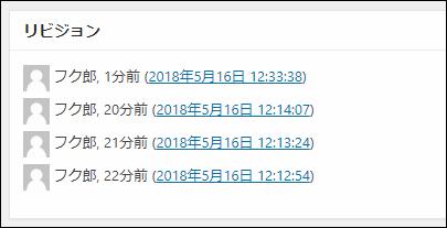 WordPress - リビジョンから記事の作者名と記事の保存時刻が一覧で確認可能