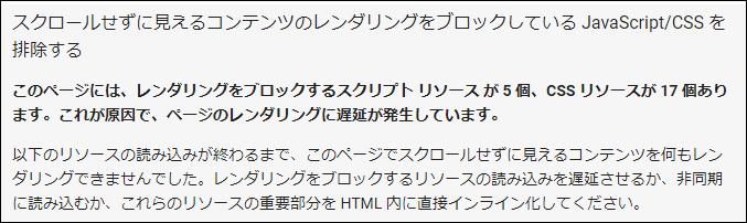 「レンダリングをブロックしているJavaScript/CSSを除外する」というPageSpeed Insights の提案メッセージ