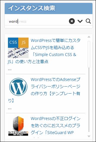 Ajax Search Lite の検索ウィジェットの例