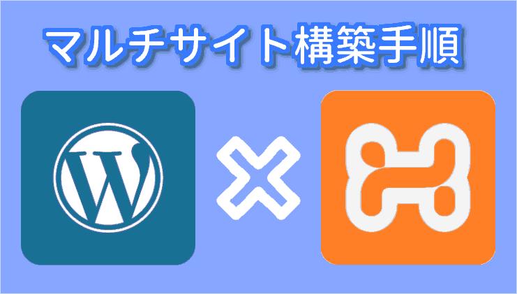 XAMPP WordPress マルチサイト化