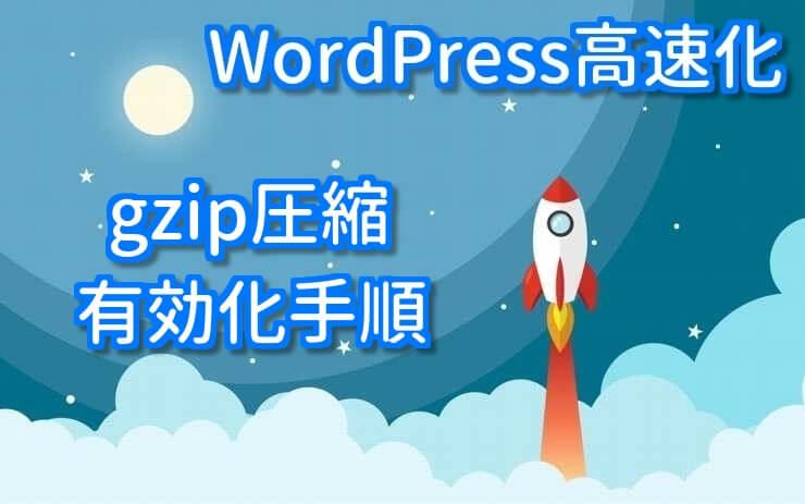 WordPress高速化テクニック gzip圧縮を有効にする