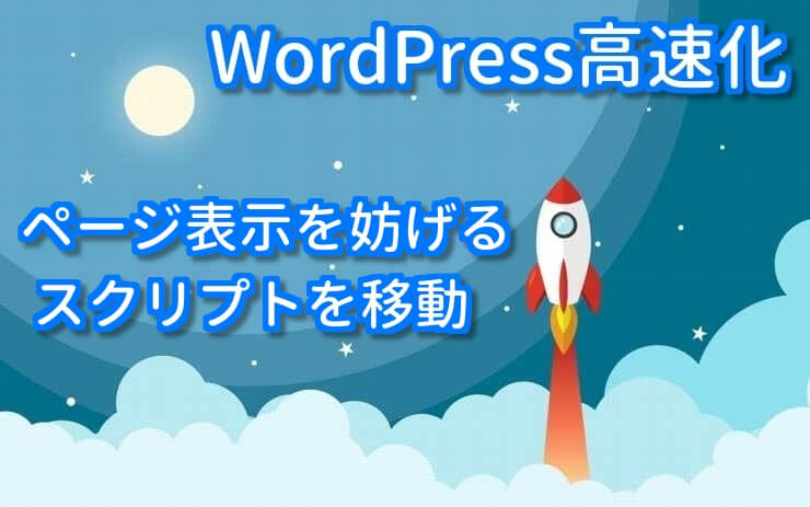 WordPress高速化テクニック レンダリングをブロックするスクリプトを移動