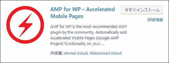 AMP for WP プラグインのインストール