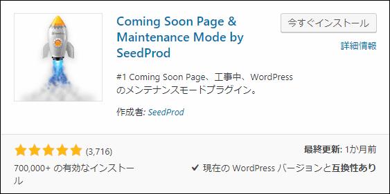 検索結果に表示された Coming Soon Page & Maintenance Mode プラグイン