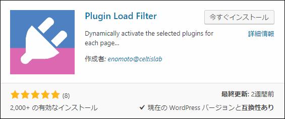 Plugin Load Filter - 特定ページでのみ特定プラグインを有効化できるプラグイン。ページ表示速度高速化に便利