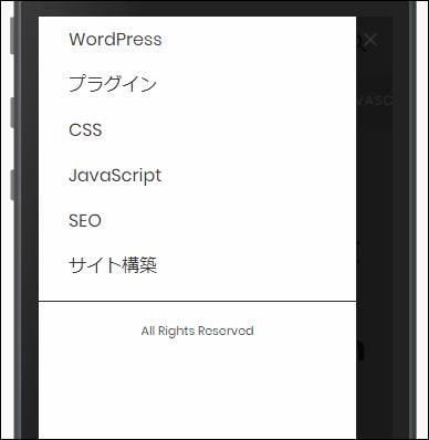 WordPressのAMPページでのハンバーガーメニューの例