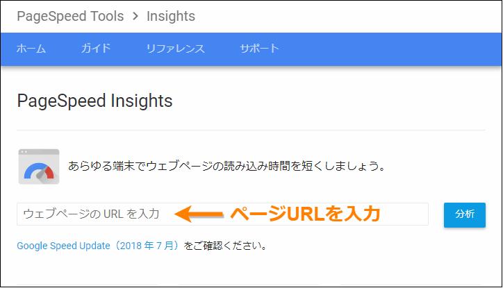 PageSpeedInsights - まずは表示速度を調べたいページURLを入力