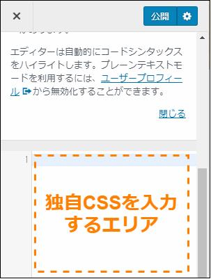 ここにヘッダー固定するCSSコードを書く。その内容は次の通り