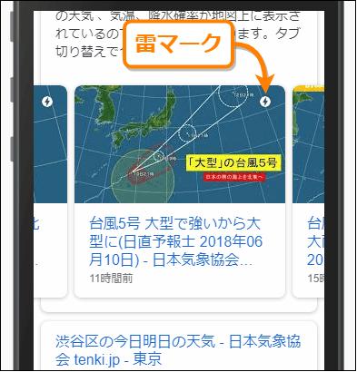 右上に雷マークが表示されたAMPページの例