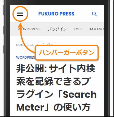 モバイルページで表示されるハンバーガーメニューの例
