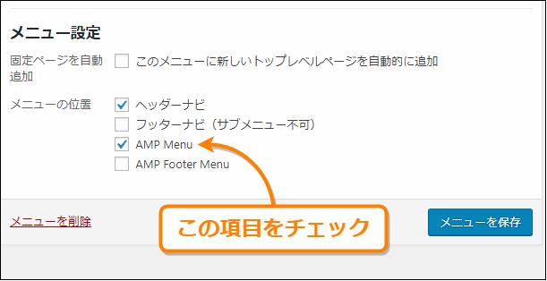 AMPページでハンバーガーメニューを表示するには「AMP Menu」にチェックを入れる