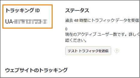 アナリティクス - 「トラッキング ID」の下に「UA-XXXXX-X」でIDが表示される