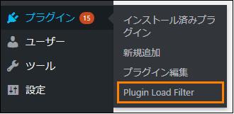 メニューから「プラグイン」ー>「Plugin Load Filter」をオープン