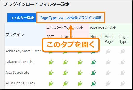 「Page Type フィルタ有効プラグイン選択」と書かれたタブをオープン