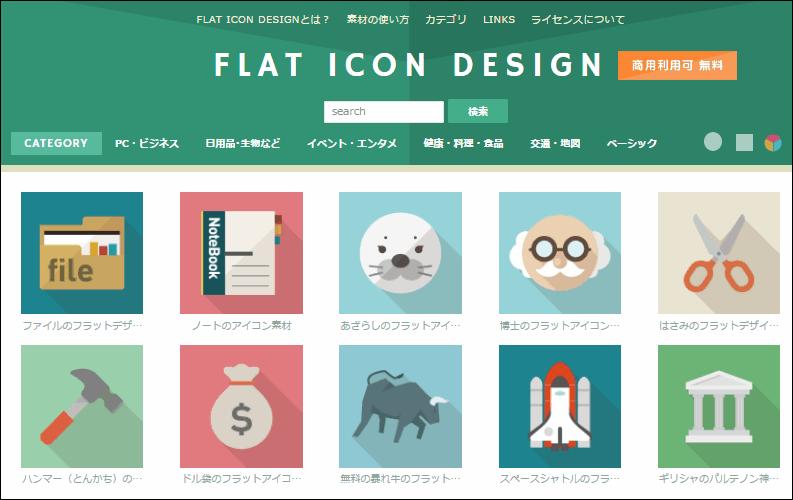 FLAT ICON DESIGNトップページ